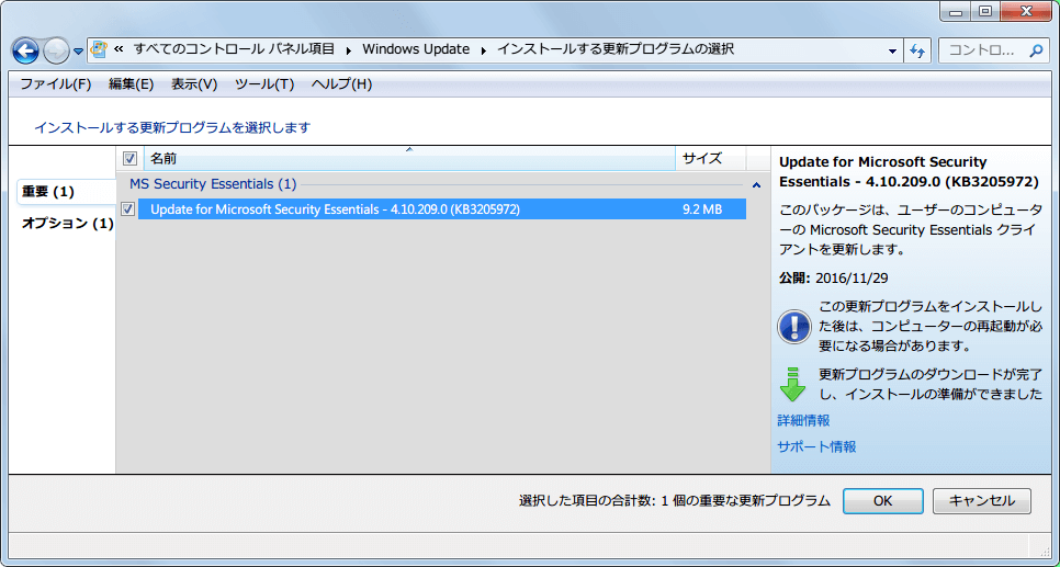 Windows Update Microsoft Security Essentials 4.10.209.0 KB3205972 2016年11月29日公開 インストール