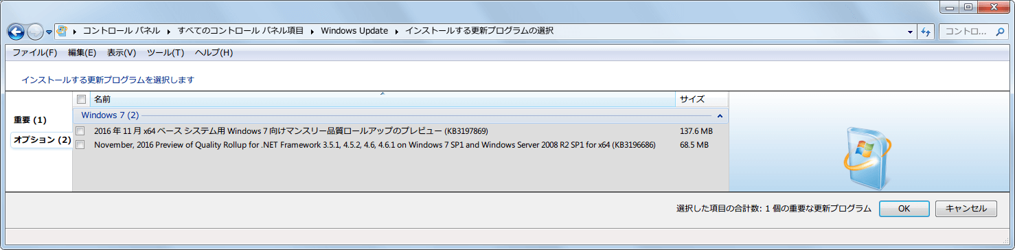Windows 7 64bit Windows Update オプション 2016年11月16日分リスト