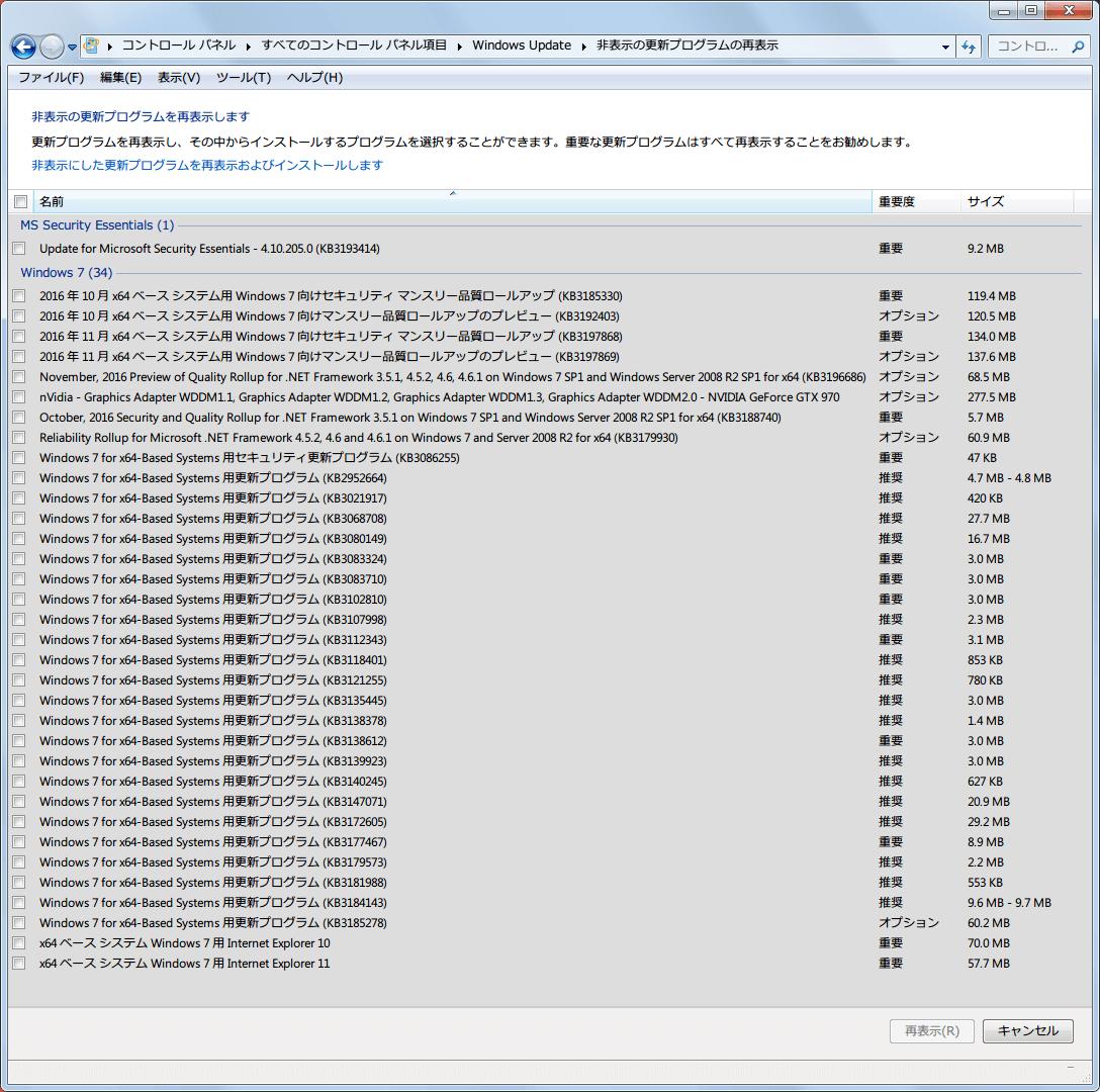 Windows 7 64bit Windows Update 2016年11月16日分まで非表示にした更新プログラムリスト
