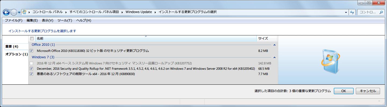 Windows 7 64bit Windows Update 重要 2016年12月14日分リスト KB3207752 非表示