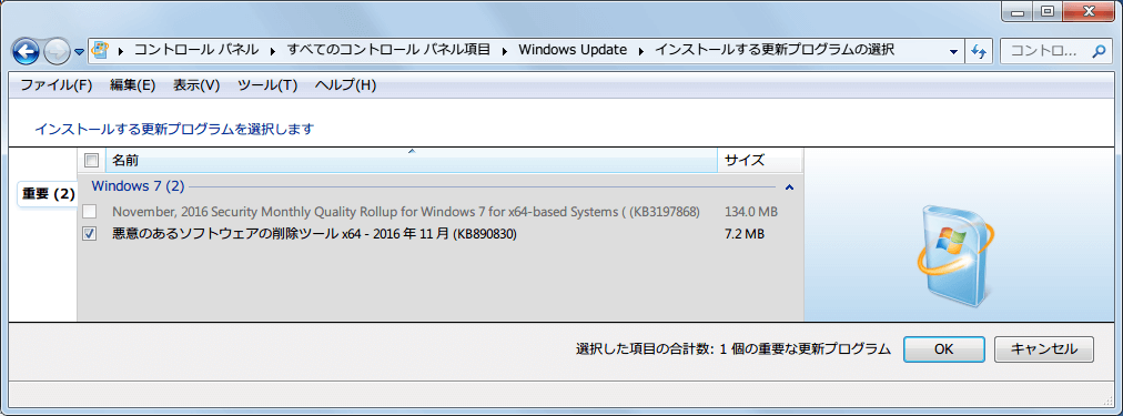 Windows 7 64bit Windows Update 重要 2016年11月09日分リスト KB3197868 非表示