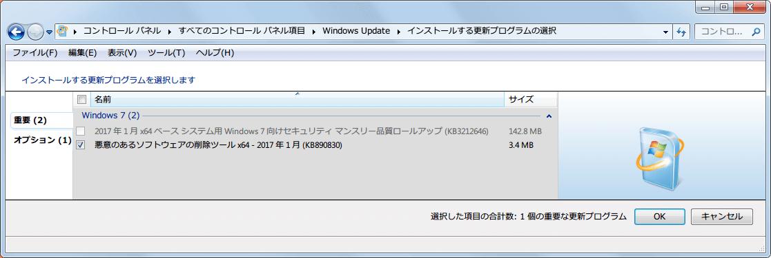 Windows 7 64bit Windows Update 重要 2017年1月11日分リスト KB3212646 非表示