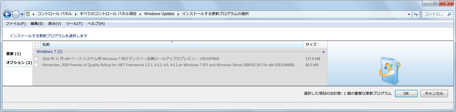 Windows 7 64bit Windows Update オプション 2016年11月16日分リスト KB3197869 KB3196686 非表示