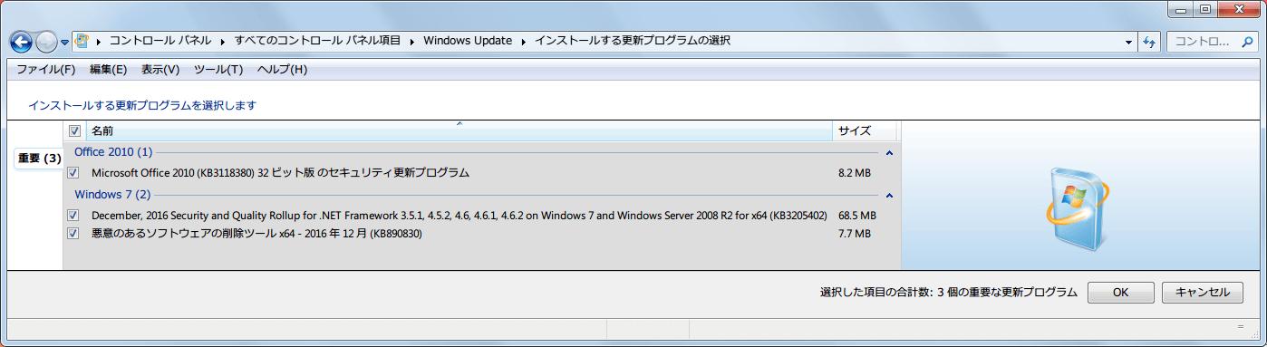 Windows 7 64bit Windows Update 重要 2016年12月14日公開分更新プログラム(重要)インストール