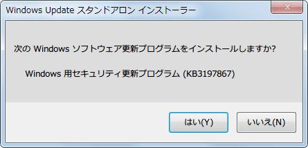 2016 年 11 月 Windows 7 向けセキュリティのみの品質更新プログラム (KB3197867) windows6.1-kb3197867-x64_6f8f45a5706eeee8ac05aa16fa91c984a9edb929.msu インストール、再起動あり