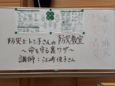 防災とし子さんの防災教室