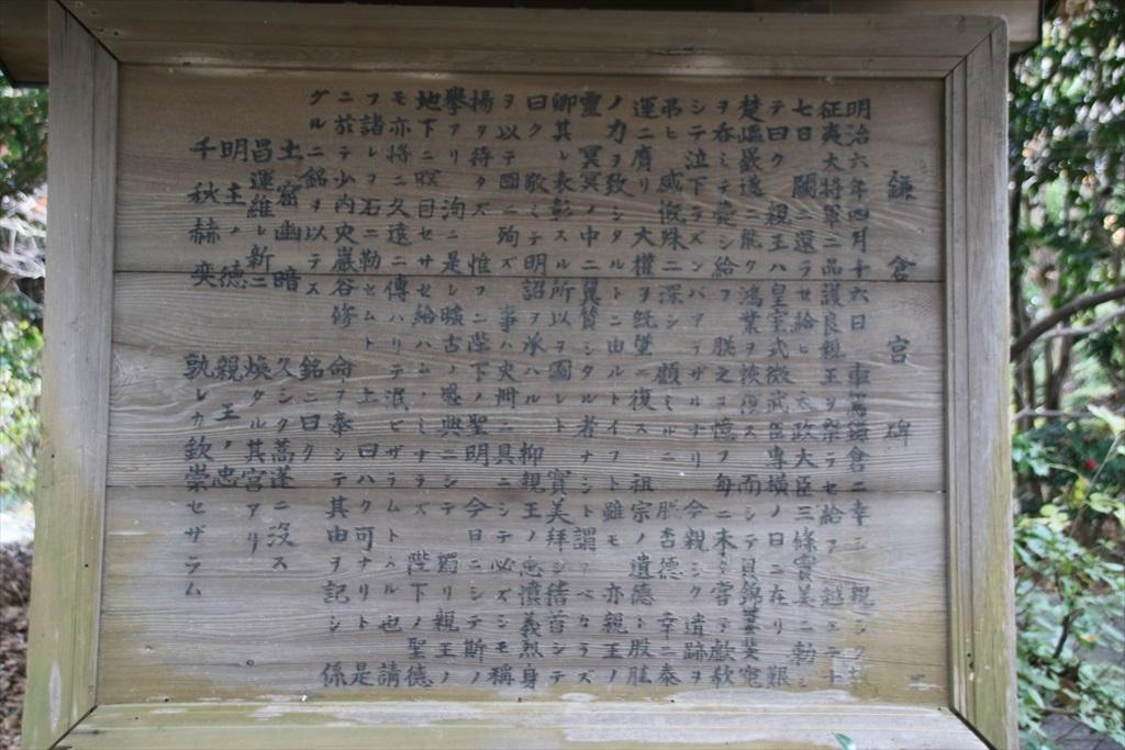 鎌倉宮碑_2