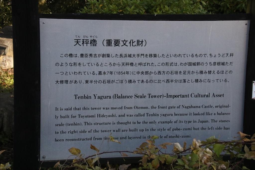 天秤櫓(1) 国指定重要文化財_3