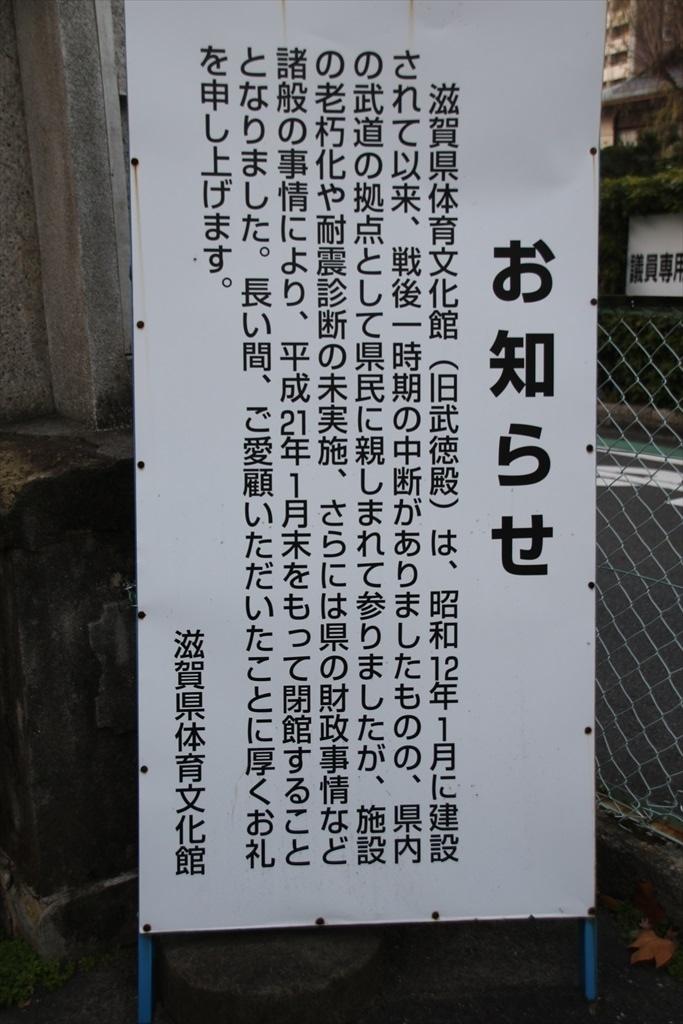 旧武徳館_2