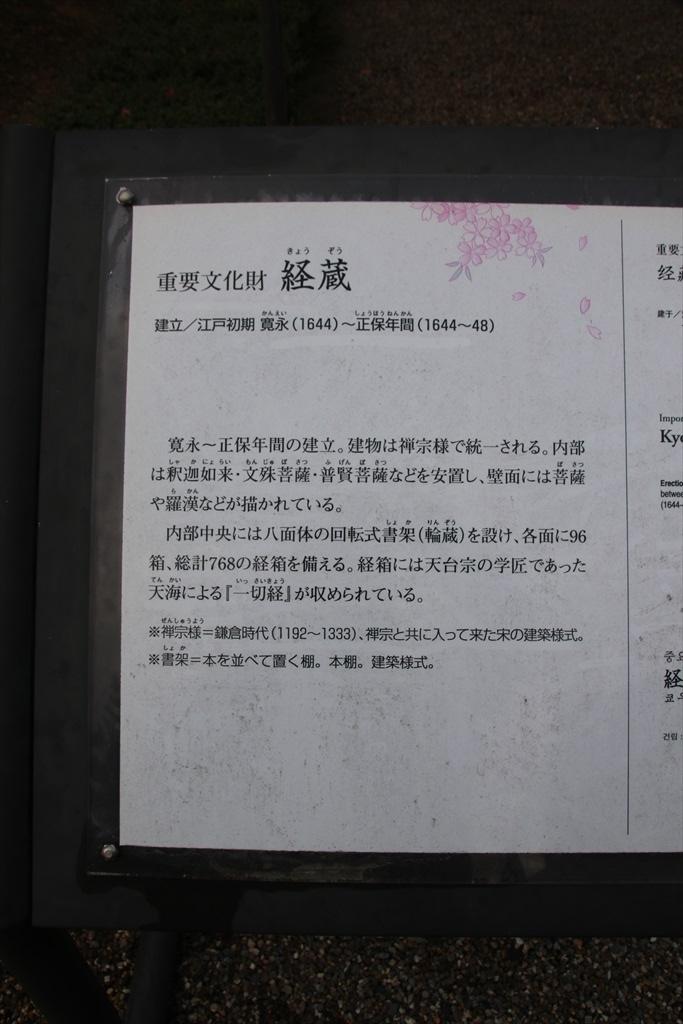 経蔵 国指定重要文化財_4