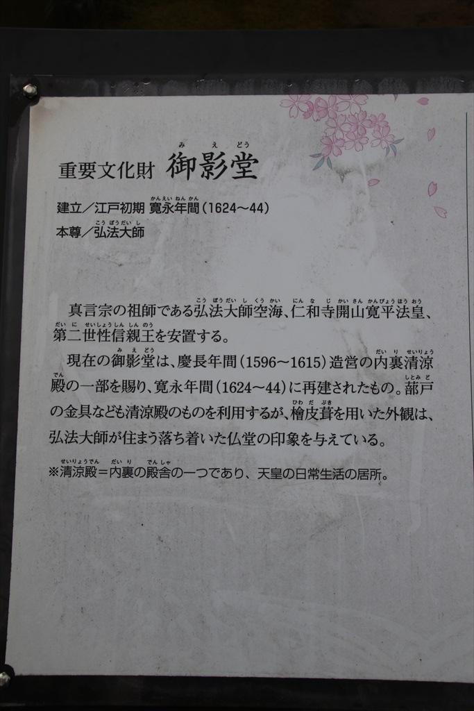 御影堂 国指定重要文化財_5