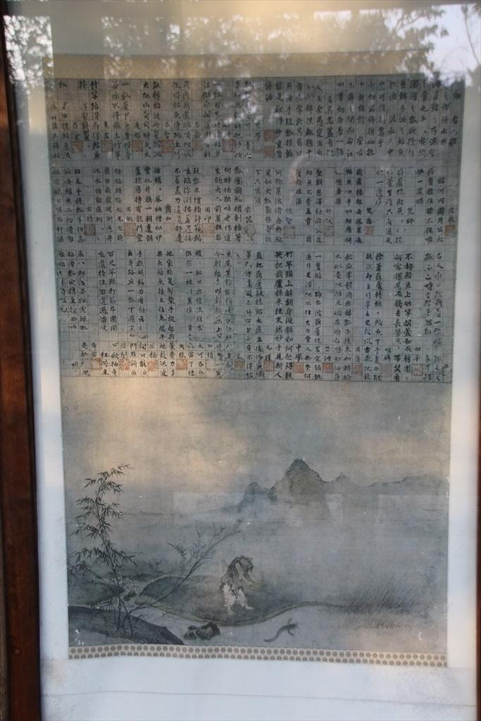 『瓢鮎図(ひょうねんず)』 国宝_1