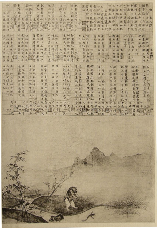 『瓢鮎図(ひょうねんず)』 国宝_
