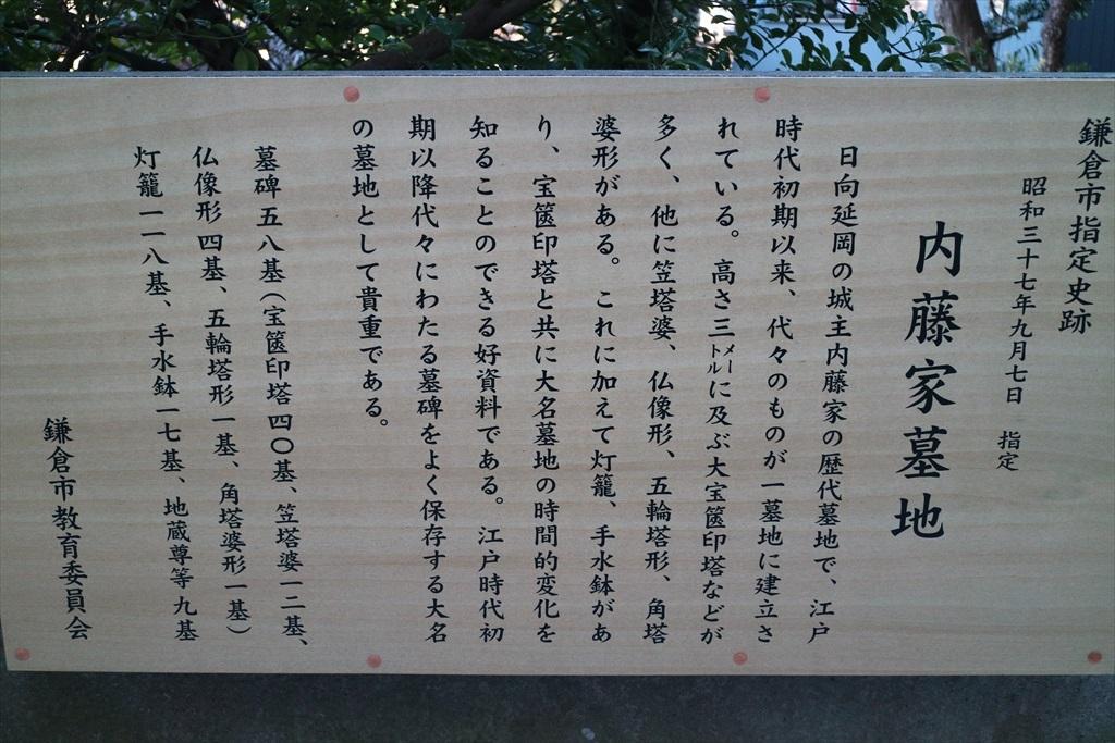 内藤家墓所_12