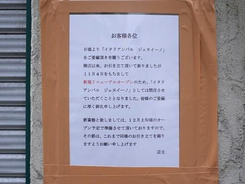 hakuryutenshindon17.jpg