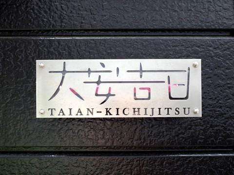 kichijitsu01.jpg