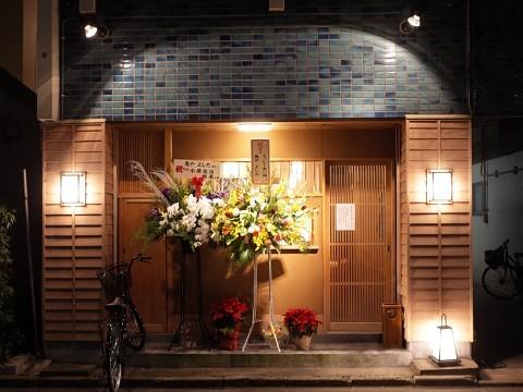 openyoshida01.jpg