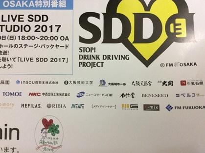 SDD協賛社名2
