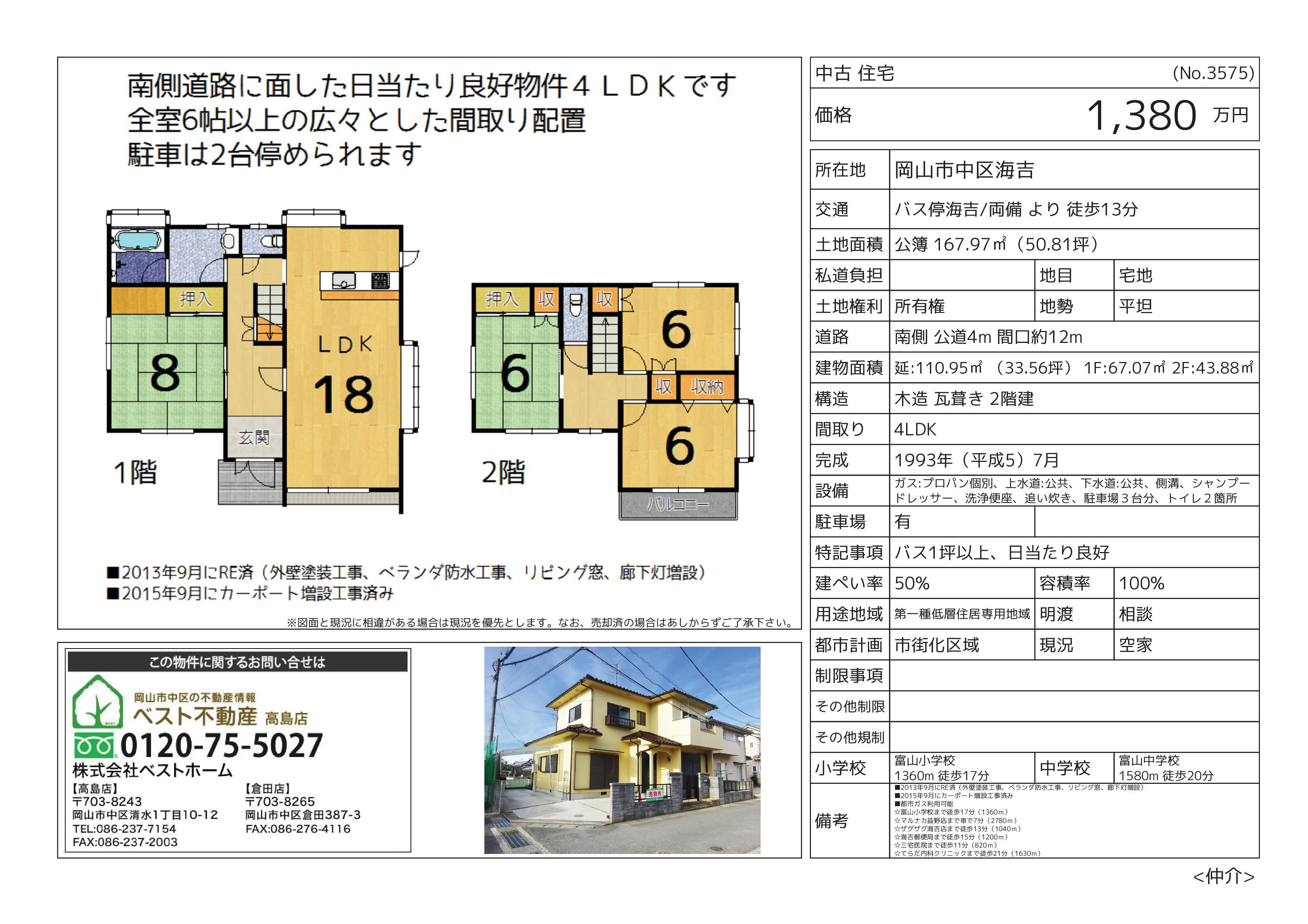 海吉_中古住宅1380万円