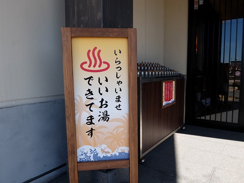 湾イチ・・・を一望しながらくつろぐ横須賀温泉・湯楽の里ポタリング