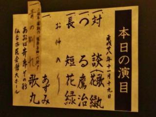 桂歌丸65周年演目