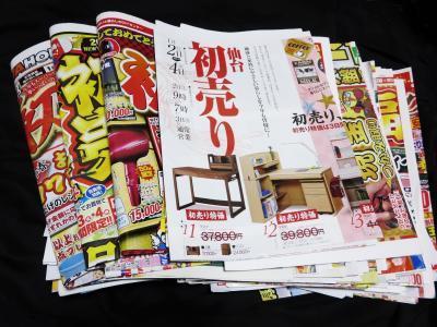 仙台初売り2017