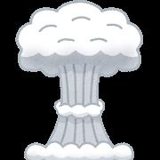 戦争・キノコ雲