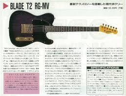 bladeギター