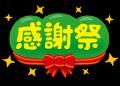 冬(感謝祭