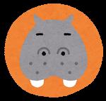 動物(カバ)