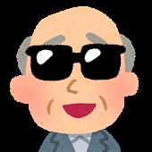 おじいさん2