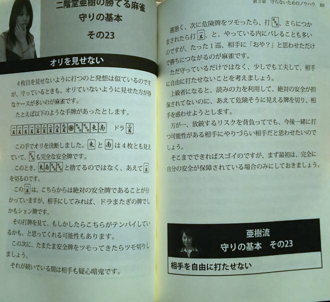 mb-nikaido2.jpg