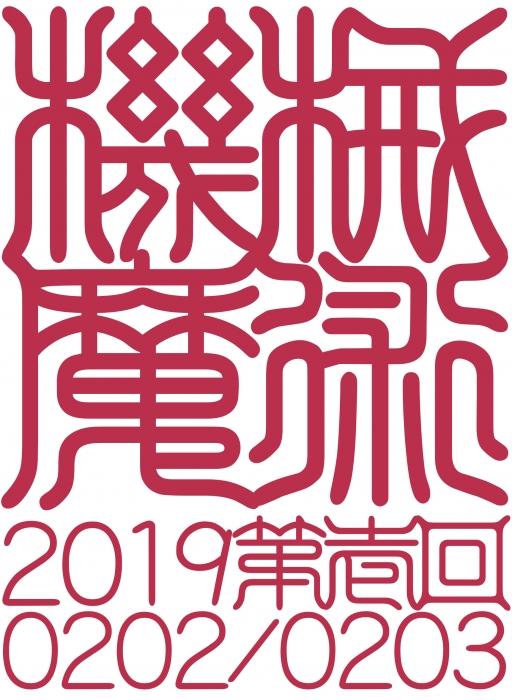機械魔術2019ロゴ