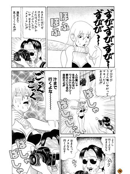 プロカメラマン★さべろう(ロマンティック食堂:尾玉なみえ 著)