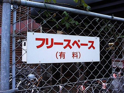 free-space-yuuryou.jpg