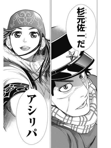 ゴールデンカムイ / 野田サトル