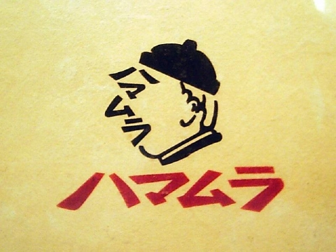 京風中華ハマムラの顔文字ハマムラさん