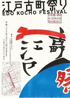 江戸古町祭り(えどこちょうまつり)のポスター