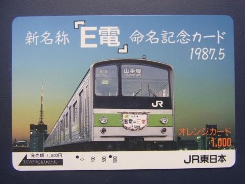E電 記念オレンジカード
