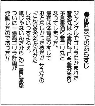 urasuji2-shinobuden-arasuji.jpg