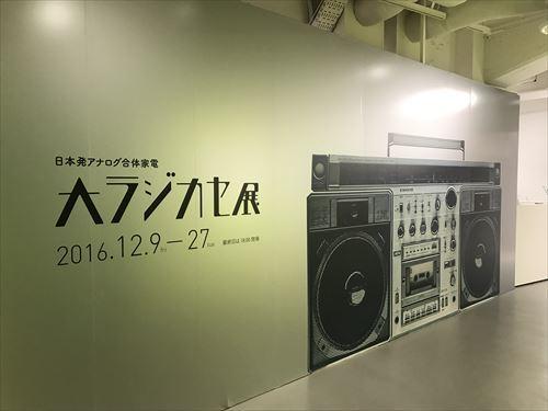 ゆうブログケロブログ大ラジカセ展と川島小鳥写真展 (2)