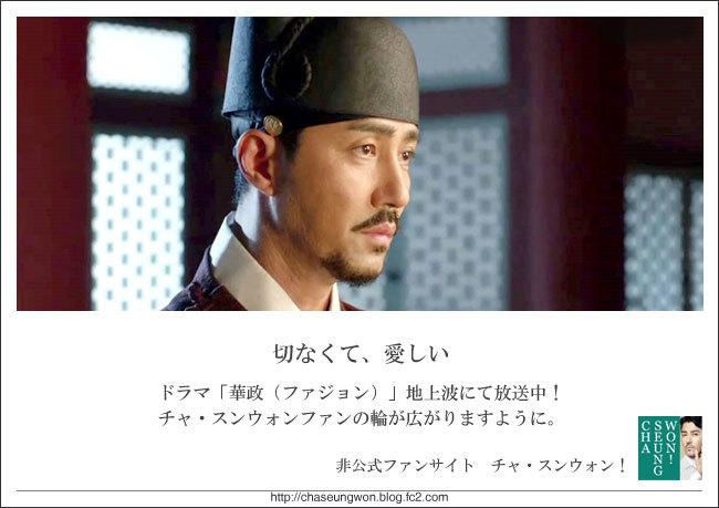 チャスンウォン 華政 ファジョン 光海君