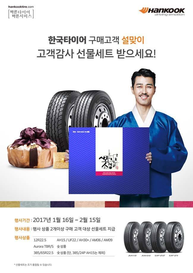 チャスンウォン 차승원 チャ・スンウォン 韓国タイヤ