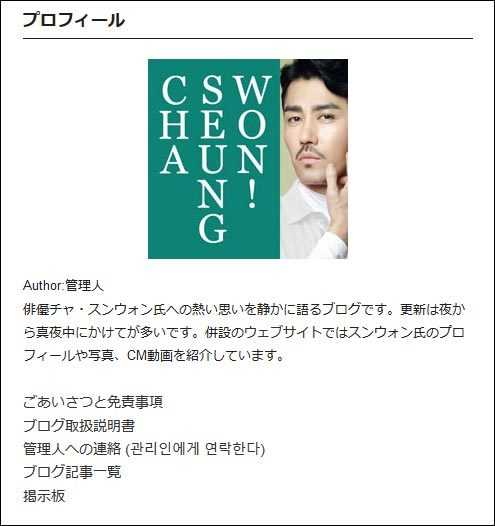 チャスンウォン ブログ