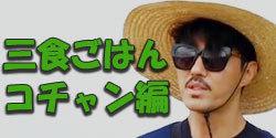 チャスンウォン 三食ごはん コチャン編