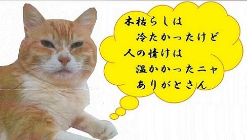 Monjiro_comment.jpg
