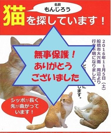 Monjiro_wanted_found.jpg