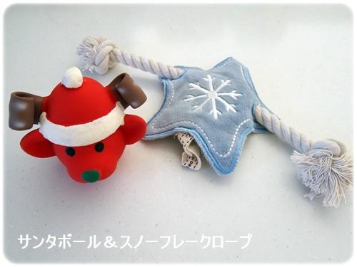 サンタボールとスノーフレークロープ