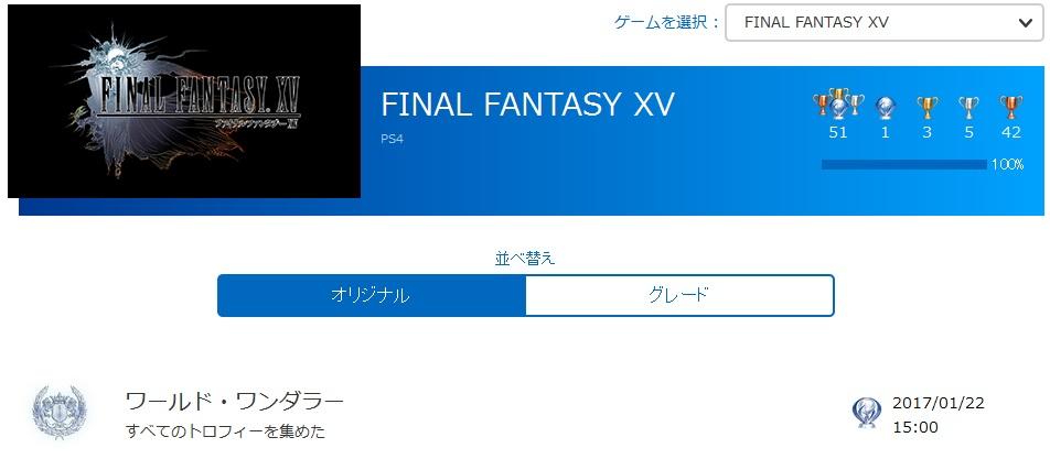 FFXV-170129-01.jpg
