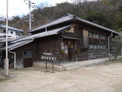 岬の分教場(1)
